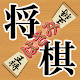 Anywhere Hasami Shogi ( Japanese chess ) - Hasami Shogi board of beginner also safe