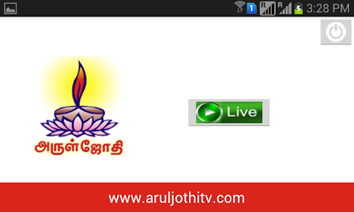 Arul Jothi - screenshot