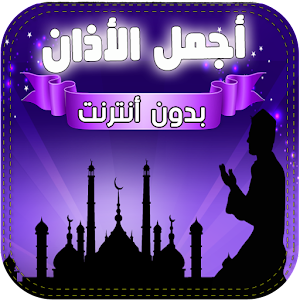 Azan - Adhan mp3 Ringtones
