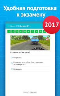 App Экзамен ПДД 2017- Билеты ГИБДД APK for Windows Phone