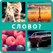 Download 4 фото 1 слово APK to PC
