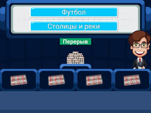 Игры викторины онлайн