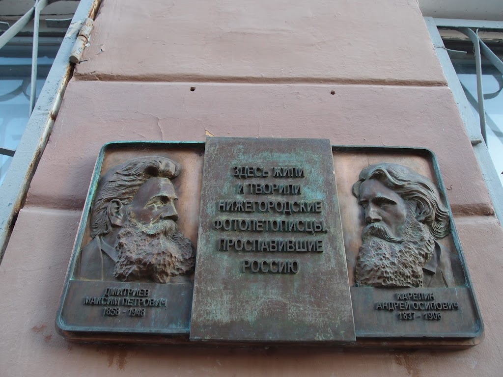 Here lived and worked the Nizhni-Novgorod photographers who glorified Russia (On the left) Dmitriev, Maksim Petrovich (On the right) Karelin, Andrey Osipovich submitted by @schwanmitbrille