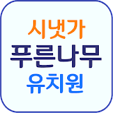 How to get 시냇가푸른나무유치원 free download for iphone