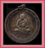 เหรียญจิ๊กโก๋ รุ่นแรก ปี๑๖ พิมพ์ 2 หน้า ลพ.แช่ม,ลพ.เงิน วัดดอนยายหอม