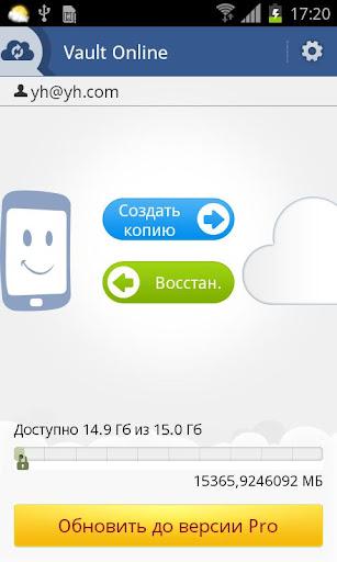 Vault русский языковой пакет screenshot 7