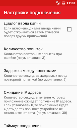 Wi-Fi в метро screenshot 5