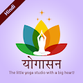 Download Yogasana In Hindi APK for Android Kitkat
