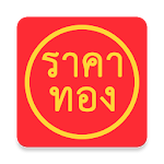 Gold Price Update (Thailand) 1.8.2 Apk