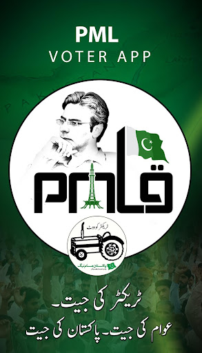 PML Voter App NA69 screenshot 1