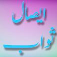 Esaal E Sawab