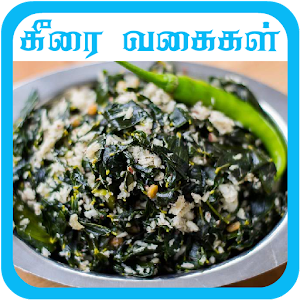 keerai recipe in tamil