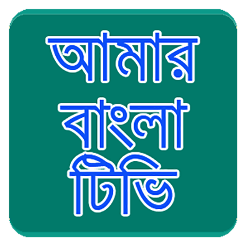 Amar Bangla Tv