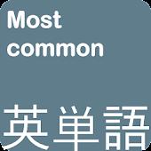 話す際の最も日常英単語1200 (ロックスクリーン/無意識) APK for Ubuntu
