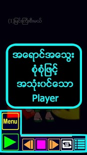 MM_KG_Song ( Myanmar KG Application )