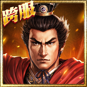 新三國志手機版-光榮特庫摩授權 For PC