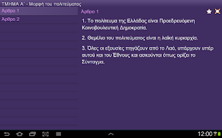 Screenshot of Constitution of Greece