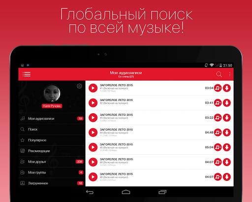 Музыка ВКонтакте screenshot 6