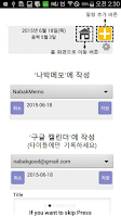 Screenshot of NabakMemo (Schedule & Memo)