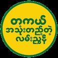 Mandalay Business Directory