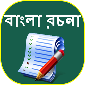 Download Bengali Essay Apps For PC Windows and Mac