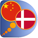 Danish Chinese Simplified dict APK Image