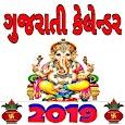 Gujarati Calendar 2019 : ગુજરાતી કેલેન્ડર 2019