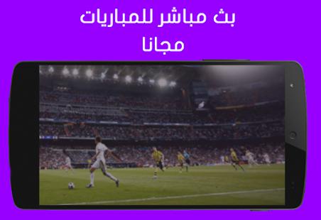 App بث مباشر لمباريات مجانا Prank APK for Windows Phone