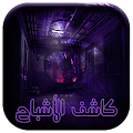 كاشف الأشباح Ghost detector APK for Windows