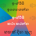 App Learn English in Sinhala: Speak Sinhala to English APK for Kindle