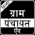 Gram Panchayat App in Hindi APK for Bluestacks