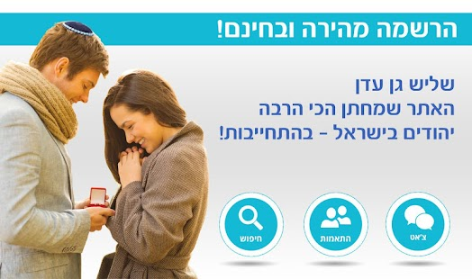 eden jewish singles Shlish gan eden- jewish dating - שליש גן עדן 012 free download shlish gan eden - religious and traditional jewish dating - is the best and largest jewish.