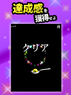 Click to Uketomeyo the falling sphere] miracle of spoon apk screenshot