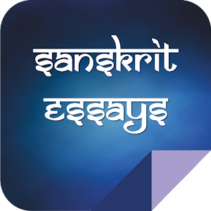 sanskrit essay on games The different types of essays that using the net essay writing service handles what to look for when you pay for essay learners and graduates also reap the benefits.