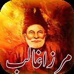 Mirza Galib Urdu Shayari Icon