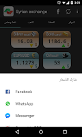 Screenshot of Syrian exchange prices
