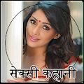 हिंदी देसी सेक्सी स्टोरी