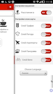 Food in Moscow - screenshot