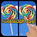 Download لعبة الاختلافات بين الصور APK for Android Kitkat