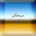 App صور اسلامية حديثة 2017 APK for Kindle