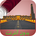 Qatar Prayer Times (offline) APK for Ubuntu