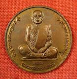 เหรียญจิ๊กโก๋เล็ก (อายุวัฒนะมงคล) เนื้อทองแดง ปี ๒๕๕๐ หลวงพ่อตัด วัดชายนา