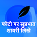 Hindi Good Morning Shayari Images - सुप्रभात शायरी Icon