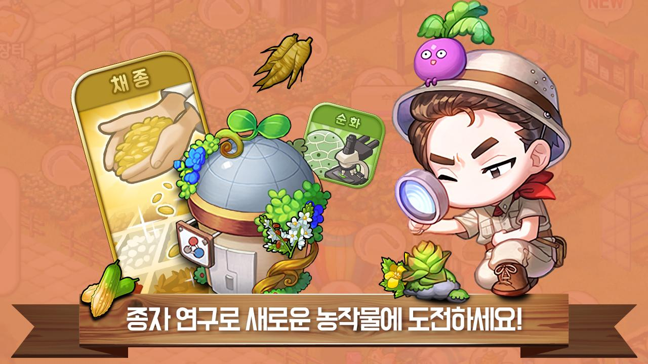 레알팜 ( RealFarm ) Screenshot 5