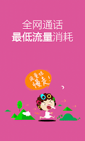 Screenshot of 阿里通网络电话