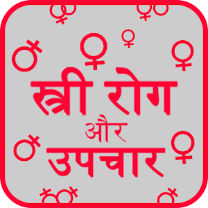 Female Body Diseases - HIndi