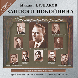 Записки покойника for PC-Windows 7,8,10 and Mac