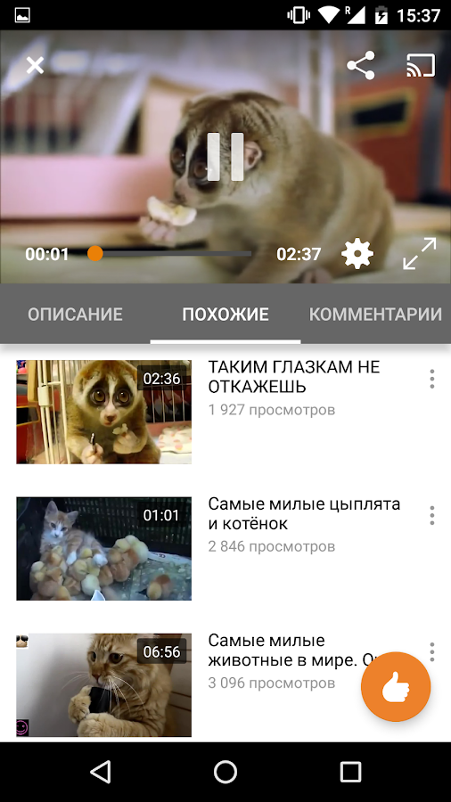 Одноклассники – Screenshot