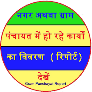 Gram Panchayat Work Report - All State