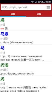 любви оффлайн разговорник русско китайского удобный, чем типовой